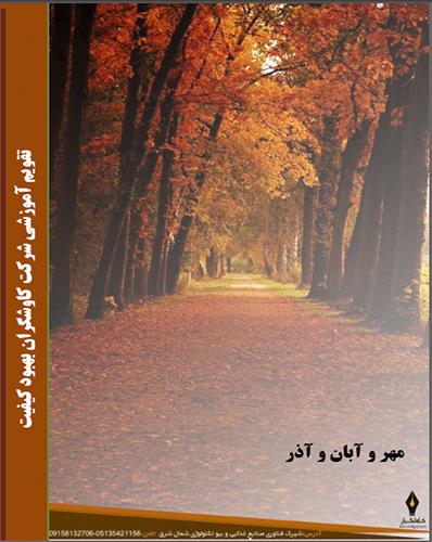 تقویم آموزشی پاییز