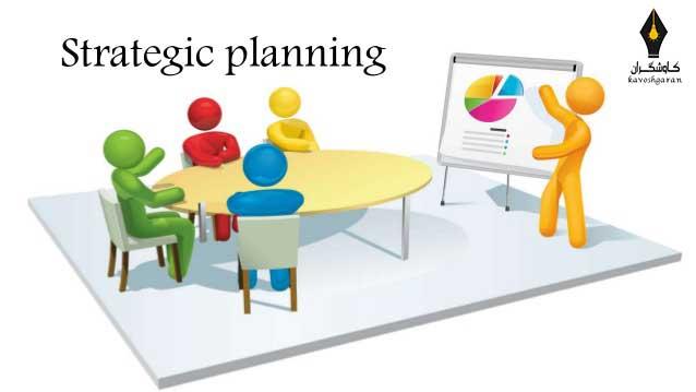 برنامه ریزی استراتژیک