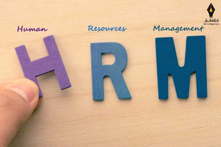 منابع انسانی در فرهنگ سازمانی