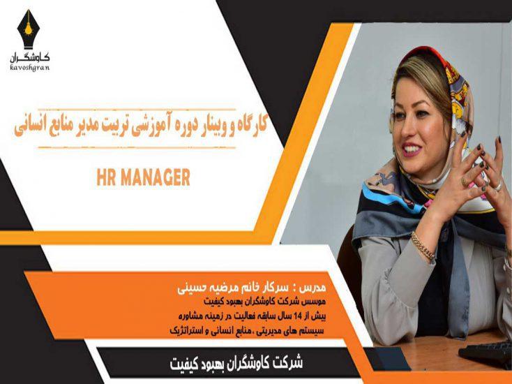 برگزاری وبینار دوره آموزشی تربیت مدیر منابع انسانی